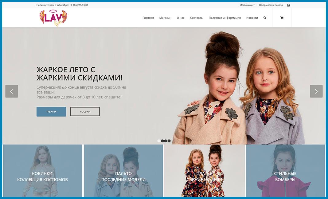 Интернет-магазин детской одежды LAVkids.ru